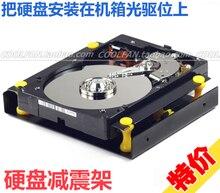 Hard drive shock absorption mount can set 8cm fan desktop hard drive optical drive installer mount for cooling hard drive