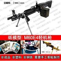 3D Paper Model Firearms 1:1 Scale CSOL Counter Strike M60E4 Machine Gun