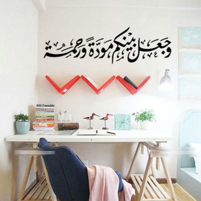 Kaligrafia arabska bismillah muzułmańskich islamski wall art decor vinyl kalkomania naklejka diy tapety jg2073
