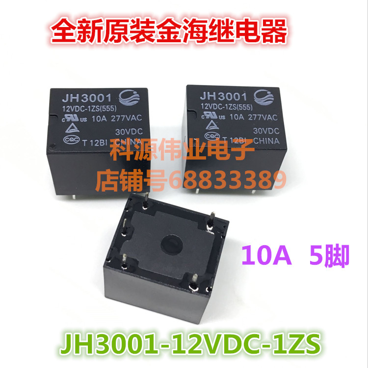 10PCS New HRS4H-S-DC12V 5Pins Relay 12VDC