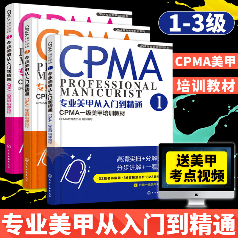 3pcs/set CPMA Professional Nail Training Materials First/second/ Three-level Manicurist Exam Tutorial Textbooks Counseling Books