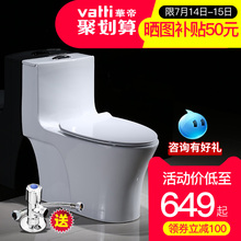 Vatti/ Vatti bathroom household toilet ceramic toilet siphon vortex super water-saving toilet deodorant