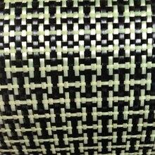 1100D / 3K 200gsm I Weave Yellow Kevlar & Carbon fiber mixed Fabric Plain Hybrid Carbon Kevlar Cloth