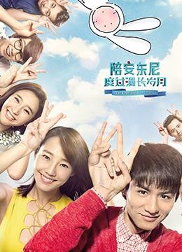 《陪安东尼度过漫长岁月》2015年中国大陆剧情,爱情电影在线观看