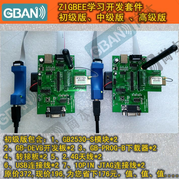 ZIGBEE CC2530 CC2531 Learning Kit Development Board Engineering Board Android Internet of Things Smart Home