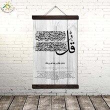 дешево!  Исламское Искусство Аль Фалак Деревянные Рейки Старинные Плакаты и Принты Живопись на Свитках