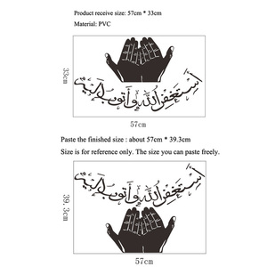 Image 2 - 이슬람 스타일 방에 대 한 태양 벽 스티커를 잡아 홈 장식 벽화 아트 데 칼 아랍어 클래식 스티커 바탕 화면