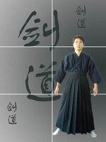 Kendo uniforms hakama suits hapkido martial arts clothing sets kendo gi and hakama