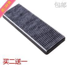 forWei Lin /V5/ Chery Eastar CROSS air filter air filter air conditioning maintenance accessories