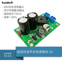 Ultra Low Ripple Switch Power Module 3A Ripple Is Lower than 15mV AC Input DC Output