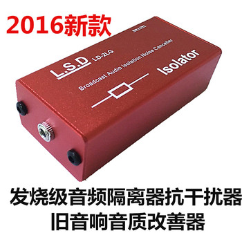 3.5 audio isolator, sound noise filter, elimination of current noise, noise, anti-interference, filter, fever level фото