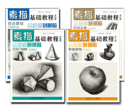 4pcs Basic Sketch Course Book Gypsum Geometry Single Combination Still Life Pencil Western Line Drawing Book