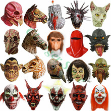 2018 New Style Latex Mask Cosplay Costume Halloween Party Props