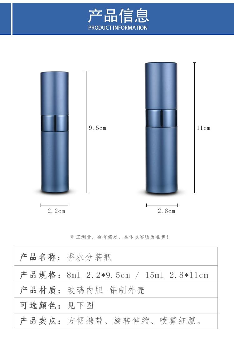 8ml10ml15ml20ml metal aluminum perfume bottle cosmetic spray bottle portable empty bottle travel sub-bottle liner glass