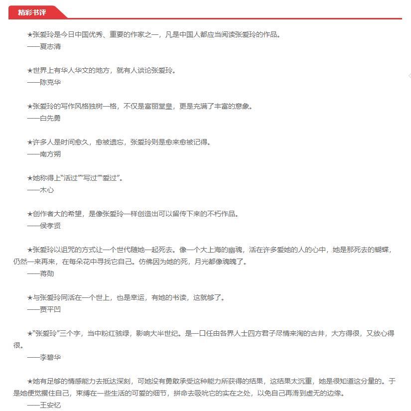 Eileen Chang Coleção de Literatura Clássica Livro de Contos em Chinês