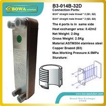 B3-014B-32D медный паяный теплообменник из нержавеющей стали, работающий как конденсатор или испаритель, заменяет Kaori K030* 30M-GB6