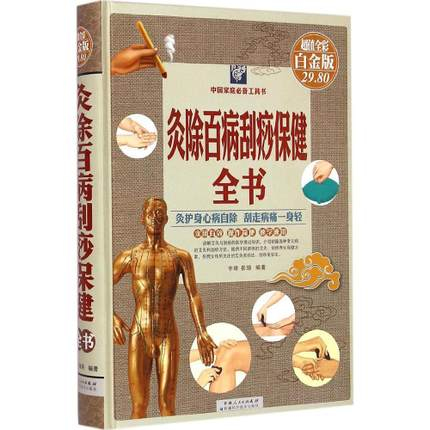 Full Book of Gua Sha Treatment (Chinese Edition) text book of bioinformatics