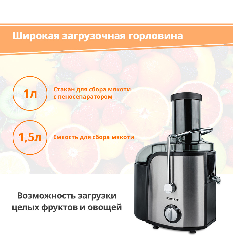Who will use the Scarlett juicer