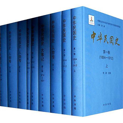 History of the Republic of China (12Volumes)- Chinese Culture Book chinese history book with pinyin china five thousand years of history learn chinese culture book 4 books