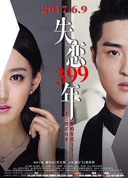 《失恋399年》2017年中国大陆剧情,喜剧,爱情电影在线观看