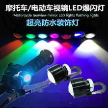 2 pcs of Factory Wholesale New Motorcycle LED Mirror Light 23MM Eagle Eye Super bight