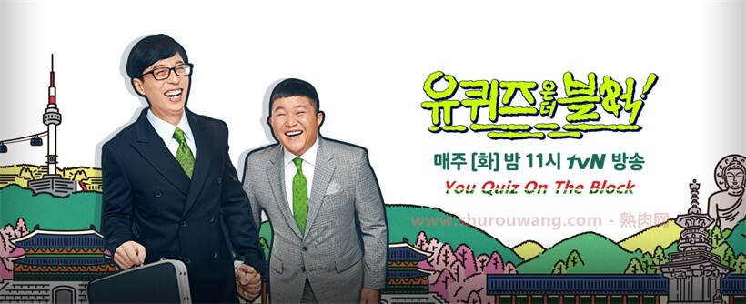 200325 You Quiz on the Block 刘在街头 E49 中字
