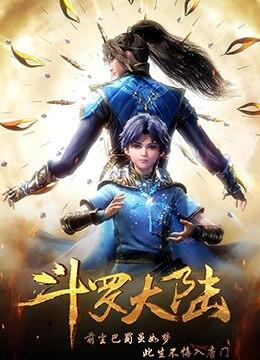 《斗罗大陆》2018年中国大陆剧情,动画,奇幻动漫在线观看