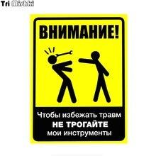 Tri mishki wcs651 aviso para evitar lesões, não toque minhas ferramentas carro adesivo engraçado colorido decalques do automóvel