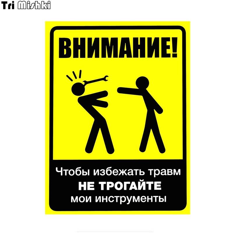 Tri mishki wcs651 13*17cm aviso para evitar lesões, não toque em minhas ferramentas carro adesivo engraçado colorido decalques do automóvel