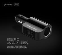 Ugreen Быстрая Зарядка 2 USB Автомобильное Зарядное Устройство Для Телефонов С Расширением Прикуривателя 5 В 2.4A Авто USB Зарядное устройство для iPhone 7 LG
