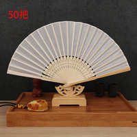 New 50pcs Elegant White Folding Silk Hand Fan with Organza Gift bag Wedding Gift & Party Favors