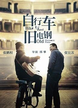 《自行车与旧电钢》2013年中国大陆纪录片电影在线观看