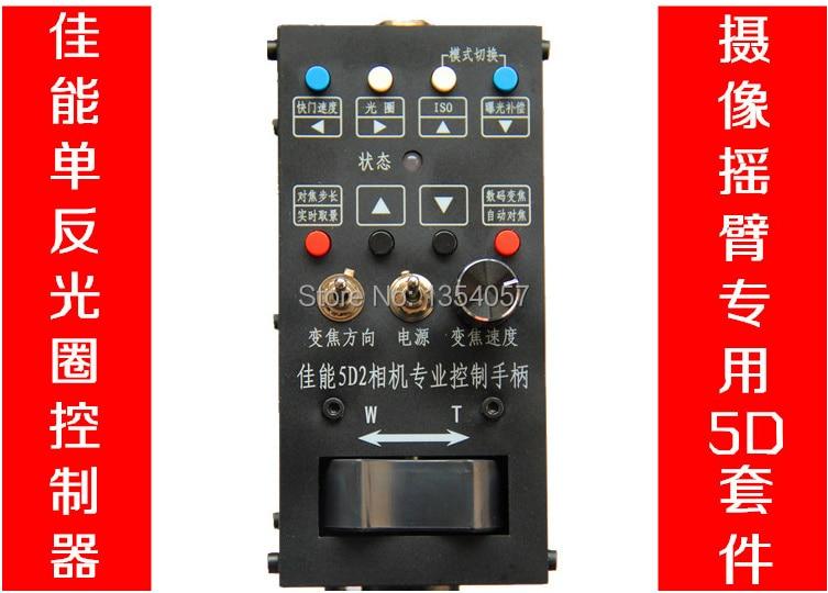 Camera 5d mark iii Remote Control DSLR Camera Lens Controller SLR camera zoom controller jib dslr
