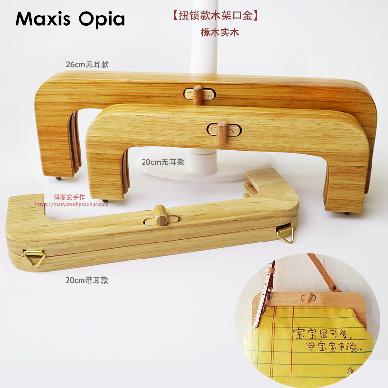 One Piece 20 Cm Solid Wood Material Nature Color Sewing Purse Frame Handbg Handle Part Nice DIY Accessories Obag Wood Handle