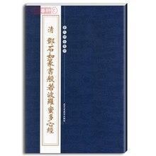 את בפראנה Paramita סוטרה הסיני מברשת קליגרפיה מחברת עבור חותם אופי לומדים/סיני traditonal דמות ספר