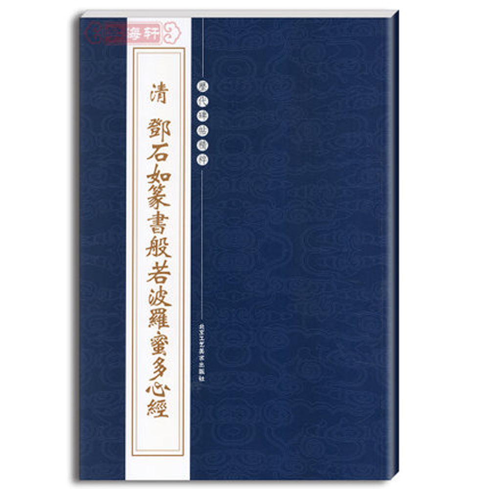 The Prajna Paramita Sutra Chinese Brush Calligraphy Copybook For Seal Character Learners / Chinese Traditonal Character Book