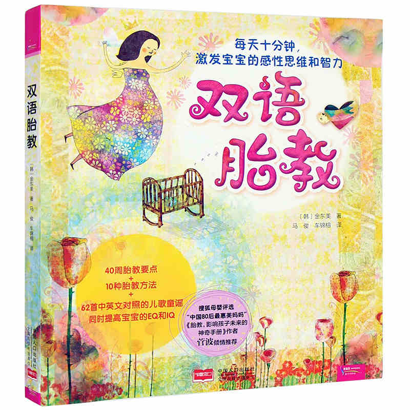 Chinese And English Pregnancy Prenatal Books :Encyclopedia Of Pregnancy MuM Gift