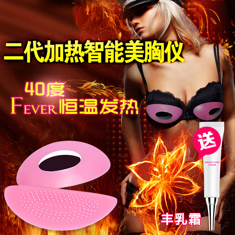 NEW 10speed mute Electric breast nipple vibrator massager soft heating Breast pads sex machine vibrator adult sex toys for woman free shipping professional electric vibrating breast enhancer enlargement massager vibrator both for health care sex toys