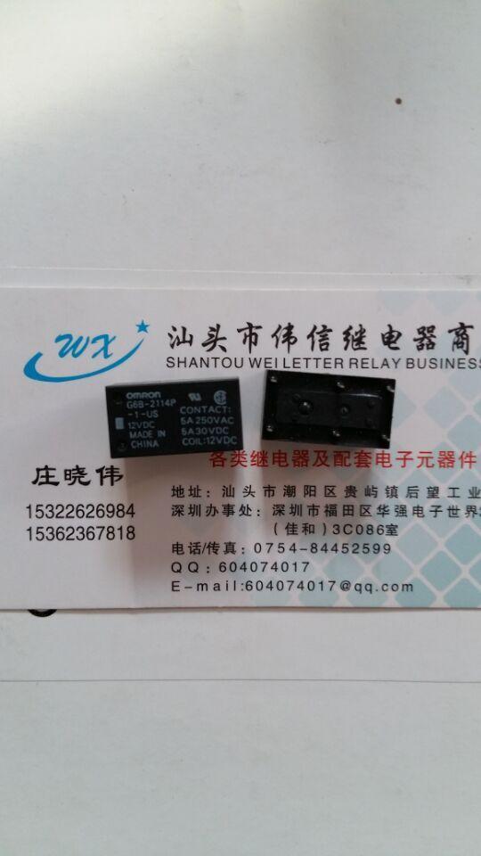 G6B 2114P 1 US 12V 12VDC
