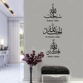 Allah Islamic Wall Decal Home Décor Praise the Lord Design Wall Sticker Calligraphy Arabic Vinyl Murals Allah Vinyl Art AZ829 1
