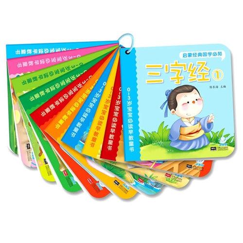 Китайские детские книги-стандартов для студентов: китайская традиционная культура просвещения чтения для детей возрастом 0 до 3, набор из 10