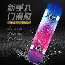 Новый двойной изогнутый четырехколесный скейтборд для взрослых и детей, универсальная дорожная Щетка для улицы, профессиональная доска из ...