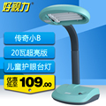 Good eyesight tg2100-b professional eye lamp high power super bright 20w soft