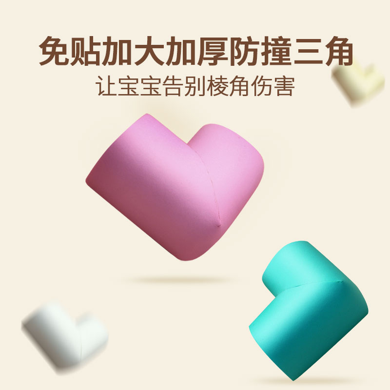 Children's Table Corner Anti-collision Angle Protective Cover Baby Anti-smashing Safety Corner Wrap Angle