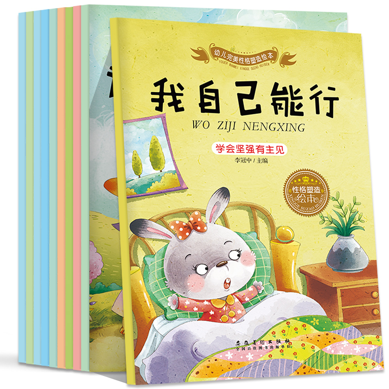 Childrens Picture Book Character Training And Emotional Management