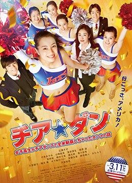《啦啦队之舞:女高中生用啦啦队舞蹈征服全美的真实故事》2017年日本喜剧,歌舞电影在线观看