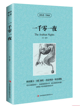 The arabian night / tales from the thousand and one nights World Famous fiction novelrs bilingual chinese and english book киплинг р plain tales from the hills простые рассказы с гор