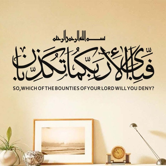 DCTOP Surah Rahman Calligraphy Arabic Islamic Wall Stickers Quote Art Vinyl  Decals Removable Wall Decor Home Part 61