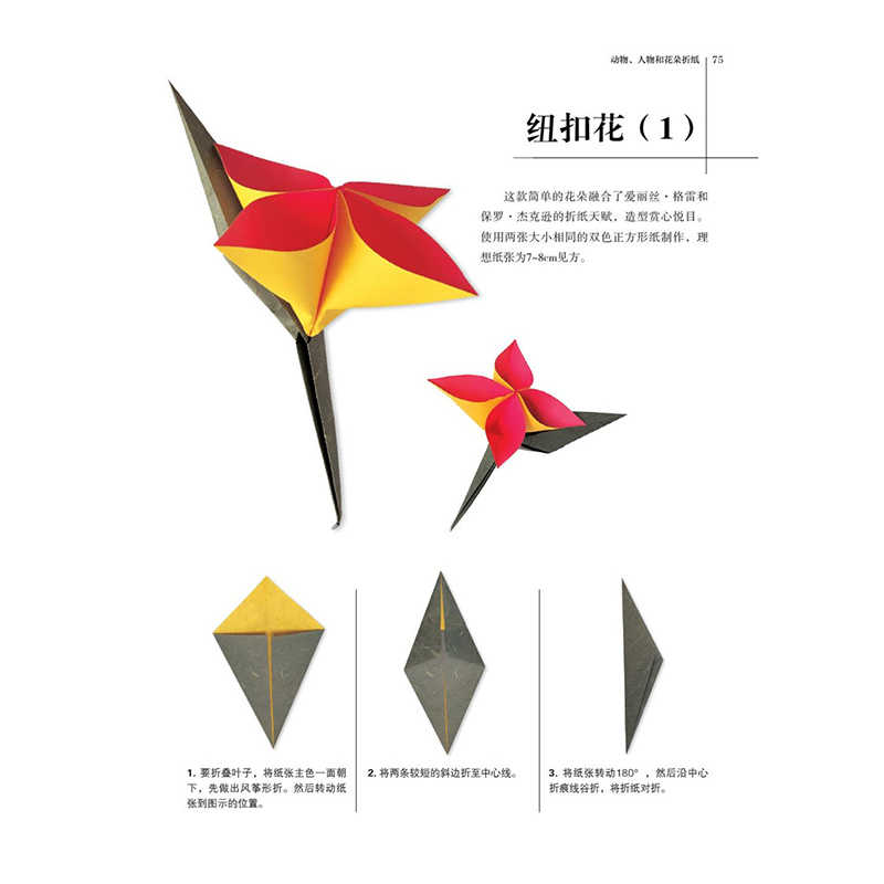 Kawaii Origami: Super Cute Origami Projects for Easy Folding Fun ... | 800x800