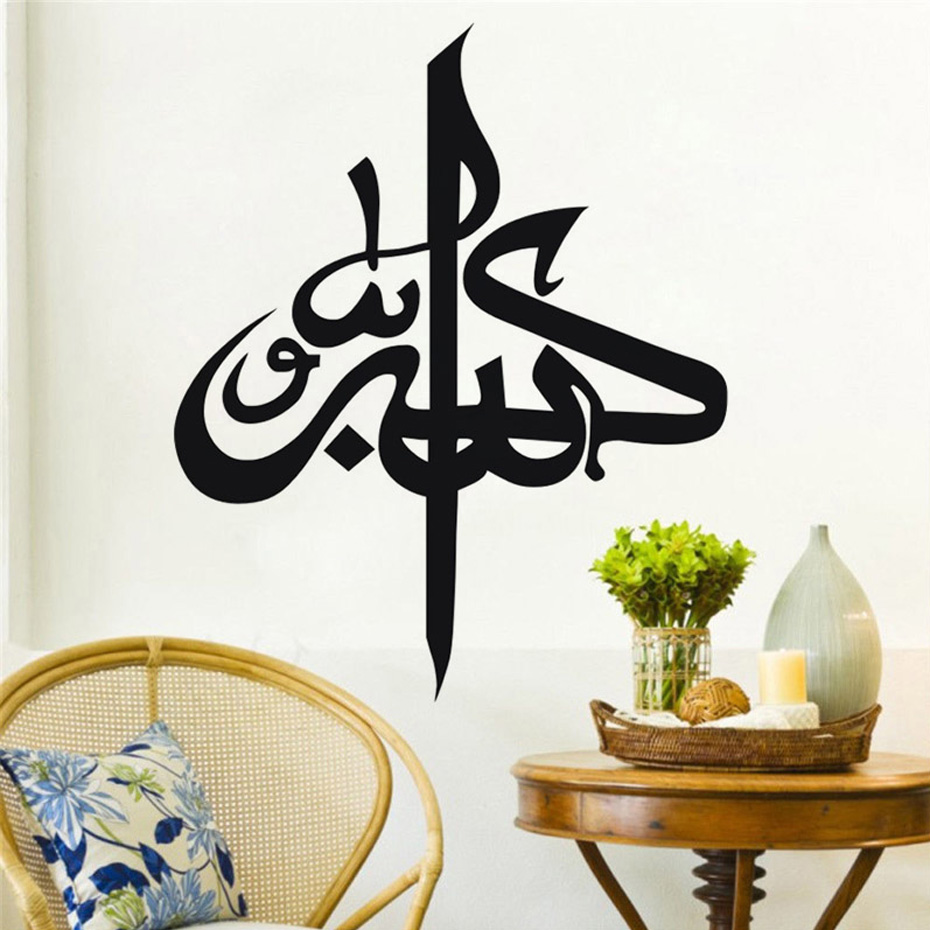 Islamic alhamdulillah wall sticker muslim islamic wall art vinyl islamic alhamdulillah wall sticker muslim islamic wall art vinyl wallpaperliving room bedroom decalshome decor jd1324 in wall stickers from home garden thecheapjerseys Gallery